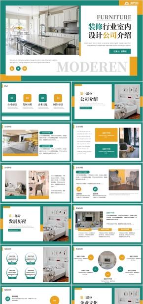简约风装修行业室内设计方案公司介绍工作总结新年计划通用PPT模板