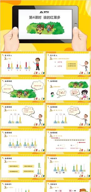 黄色卡通风北师大版小学数学一年级下册小谁的红果多公开课课件教学课件PPT模板