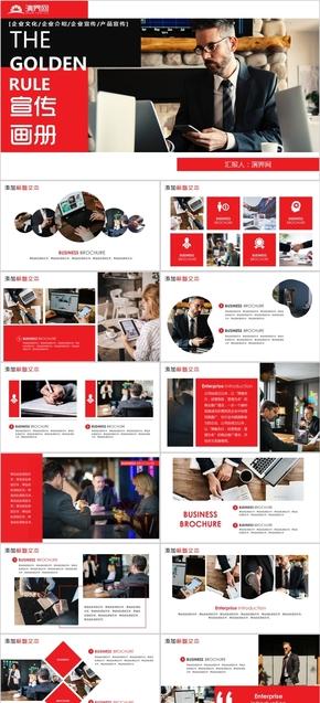 红色时尚简约商务风企业宣传企业画册广告通用PPT模板