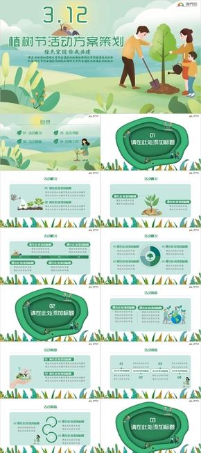 植树节绿色剪纸风格活动方案策划ppt模板