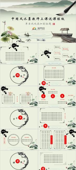 中国风水墨教师上课说课模板