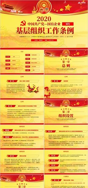 黨政風中國共產黨國有企(qi)業基層工作組(zu)織條例(li)試行(xing)黨課黨組(zu)織黨建PPT模板