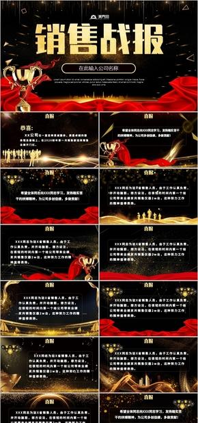 黑金風企(qi)業公司喜報捷報公司年(nian)會(hui)頒獎喜報PPT模板