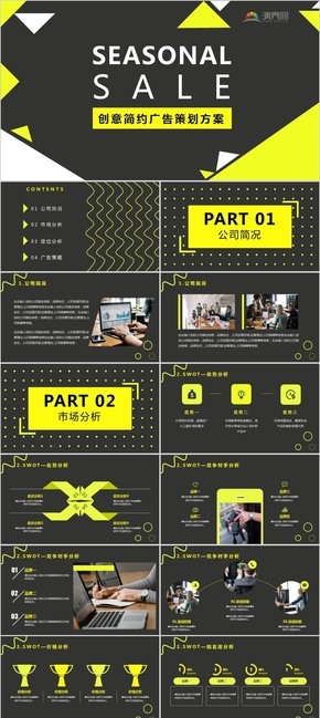 黃色簡約幾何創意廣告公司策劃方案通用PPT模板