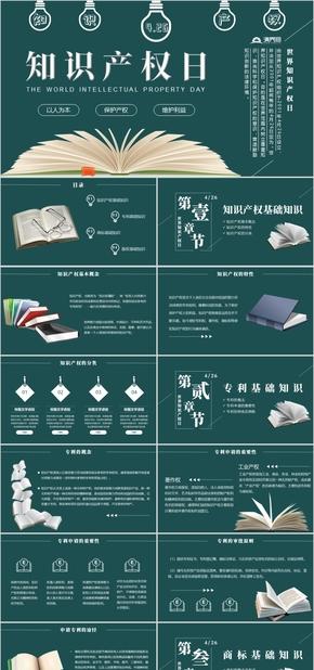 簡約黑板風世(shi)界知識產權日版(ban)權商標權專利(li)權維護版(ban)權節日介紹PPT模板
