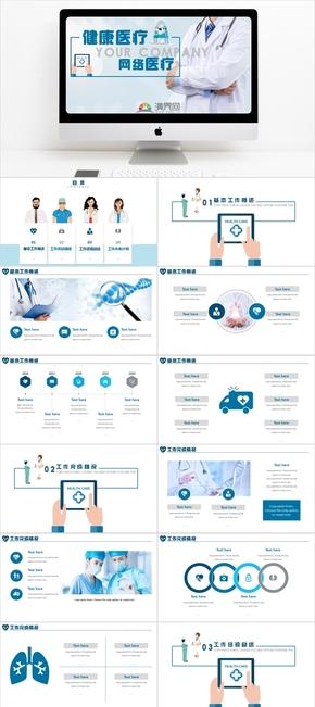 蓝色简约大气医疗卫生健康网络汇报通用模板