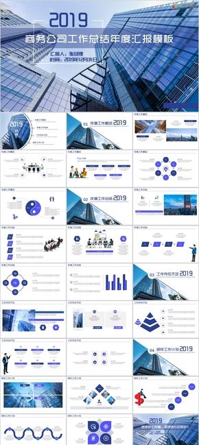 蓝色简约商务公司工作汇报年终计划总结汇报模板