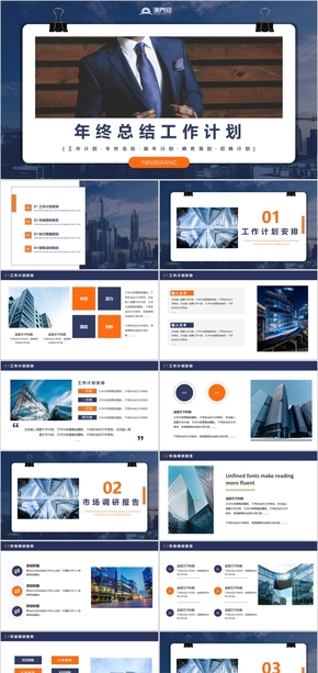 蓝色简约风新年工作总结招商计划公司策划商务工作总结PPT模板