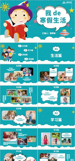 藍色卡通風我的寒假生活假期生活兒童相冊PPT模板
