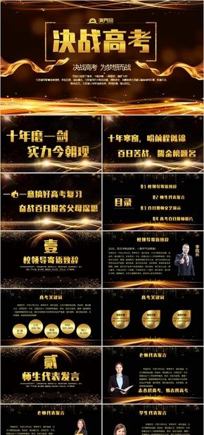 黑金風(feng)2020年決戰高考ji)嚦技佑桶偃帳氖Ω嚦賈zhu)題班(ban)會(hui)PPT模板(ban)