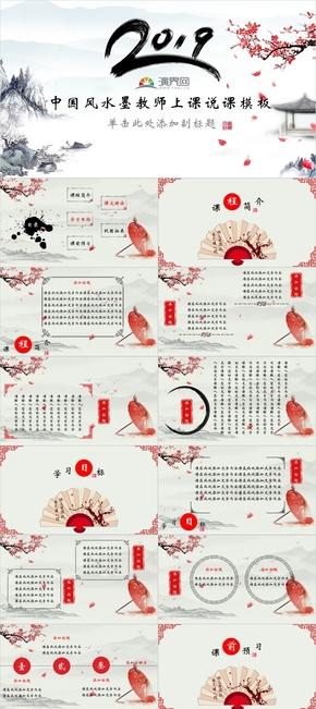 中国风水墨梅花教师上课说课汇报模板