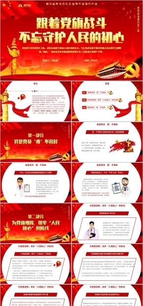 紅色黨(dang)政風(feng)不(bu)忘初(chu)心抗擊疫(yi)情黨(dang)支部(bu)匯報跟(gen)著(zhou)黨(dang)旗戰(zhan)斗不(bu)忘守護人民的(de)初(chu)心PPT模板