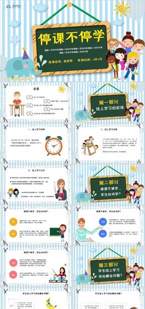藍色卡(ka)通小學生(sheng)開學第(di)一(yi)課網上授課停課不停學要求PPT模板