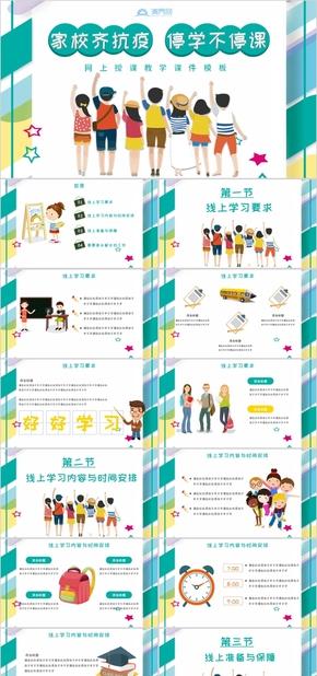 彩色(se)絢(xuan)麗(li)卡通風家(jia)校(xiao)齊抗(kang)疫停課不停學網上(shang)授課小學生(sheng)語文(wen)數學英語公開課教學課件PPT模板