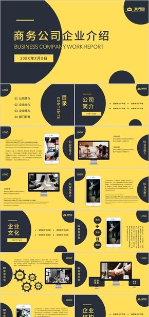 創意簡約歐美風企業公司介紹公司文化商務計劃創意廣告策劃計劃總結年終匯報PPT模板