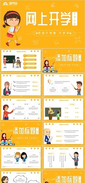 卡通風黃色小學生網上開學停課不停教不停學網上授課語文數學公開課教學課件PPT模板