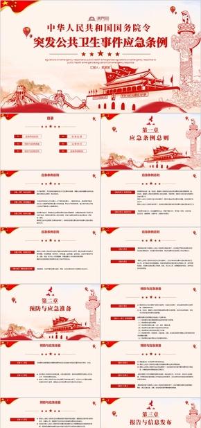 紅色黨政風中華人民共(gong)和國突發公共(gong)衛生事件應急(ji)條例PPT模板(ban)