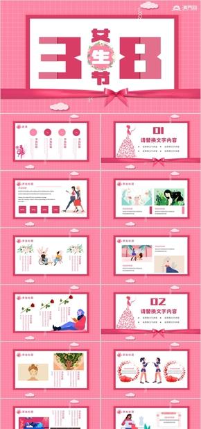 粉色卡通风浪漫38女生节女生节妇女节女王节活动策划PPT模板