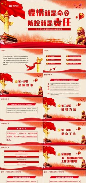 紅色黨政風疫(yi)情就是(shi)命令(ling)防控就是(shi)責任習近平對疫(yi)情作出超強(qiang)部(bu)署PPT模板(ban)