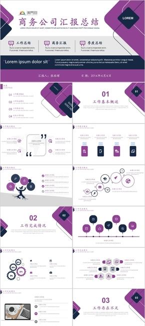 紫色简约大气商务公司汇报季度总结年度总结工作总结PPT模板