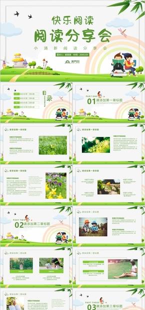 綠色小清新卡(ka)通風教學課件主(zhu)題班會(hui)快樂閱(yue)讀讀書分享會(hui)讀書分享PPT模板
