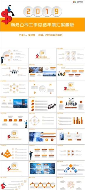 橙色微立体商务公司工作总结汇报年终计划总结通用模板