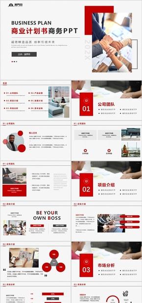 大气简约商务商业计划书公司介绍产品介绍ppt模板