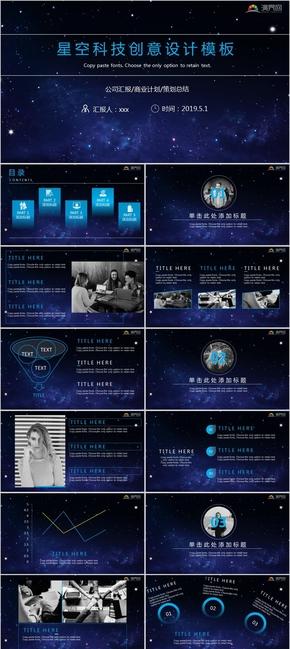 星空创意科技设计模板