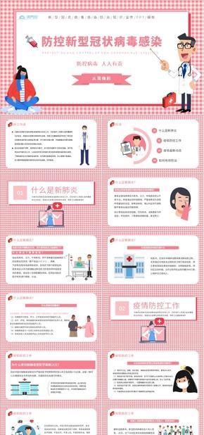 粉色卡通風醫療衛生預防新型冠狀病毒知識宣傳PPT模板