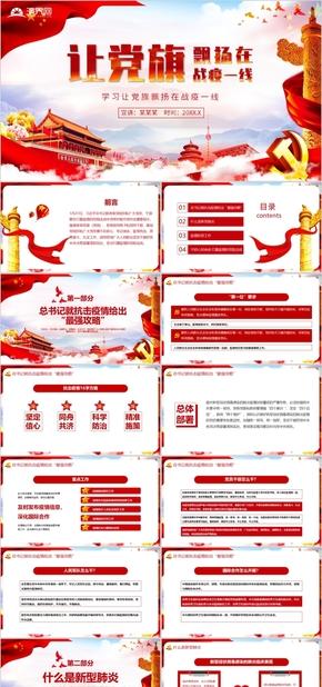 紅色黨政風黨支部(bu)新(xin)型冠(guan)狀(zhuang)病(bing)毒期間讓(rang)黨旗飄揚在戰役一線宣講PPT模板(ban)