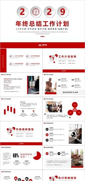 简约红色商务公司企业招商计划年终总结工作总结新年计划通用PPT模板