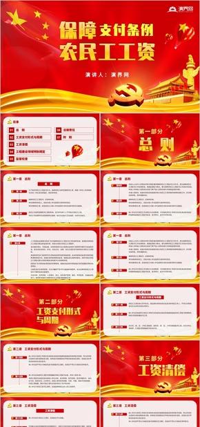 紅色黨政風黨支部(bu)學習解讀(du)保障農民工工資支付新(xin)條例PPT模板(ban)