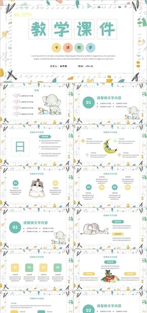 卡通風多彩小學生(sheng)語文(wen)教學課件教育課件通用PPT模板