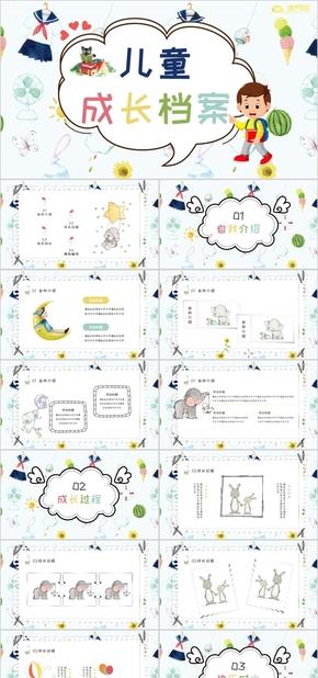 卡通風多彩創意兒童成長檔案兒童成長自我介紹通用PPT模板