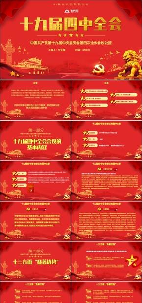 紅色黨政風十九屆四中全會(hui)介紹黨課黨支部(bu)宣傳(chuan)PPT模板(ban)