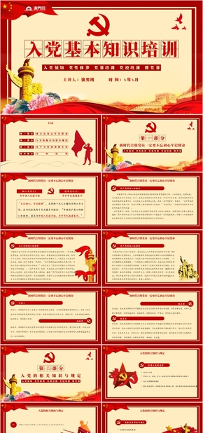 紅色中國風黨政黨建模板(ban)黨員入黨基本知(zhi)識培訓入黨須知(zhi)黨課黨校校訓PPT模板(ban)