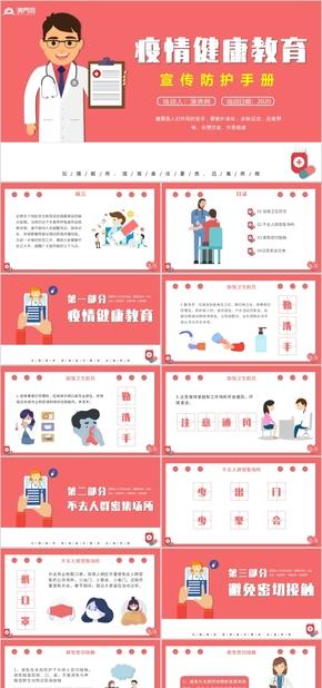 橙(cheng)色扁(bian)平(ping)風(feng)學校企業個人新型冠狀(zhuang)病(bing)毒疫情健康知識宣傳手冊PPT模板