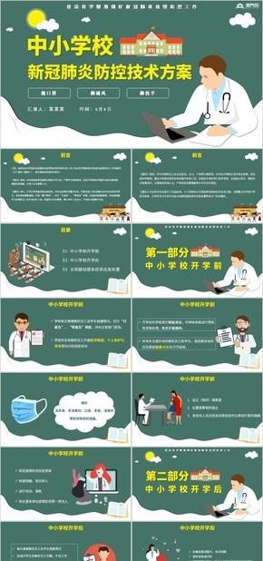 黑板卡通風新型冠狀病毒(du)期間(jian)中xing)xiao)學校