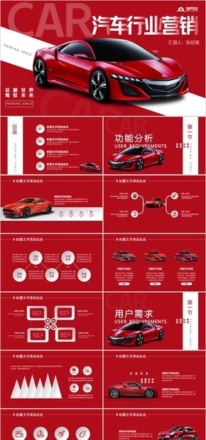 紅色時(shi)尚汽車行(xing)業汽車營(ying)銷車展汽車行(xing)業匯報商務匯報PPT模板