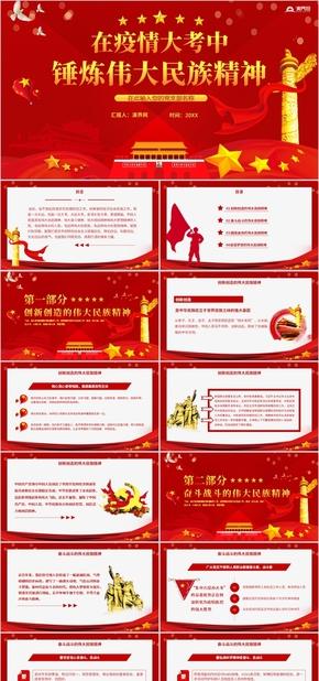 紅色黨政風黨課黨建新(xin)型冠(guan)狀(zhuang)病(bing)毒期間在疫(yi)情大考(kao)中錘煉偉大民族精神(shen)PPT模板(ban)