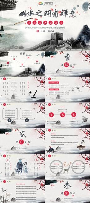 中国风水墨风古典清新风格教师上课说课模板
