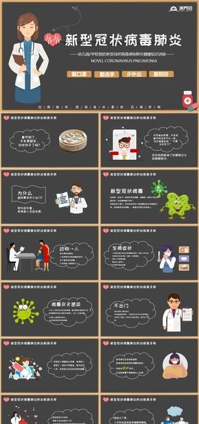 黑(hei)板卡通風小學生幼兒園新型冠狀(zhuang)病毒(du)防護(hu)宣傳教育手冊(ce)PPT模板