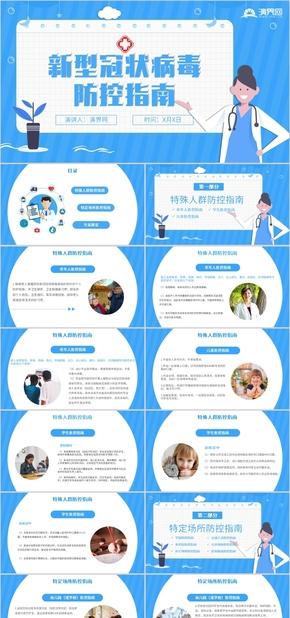 藍色卡通風新型冠狀(zhuang)病毒(du)防控(kong)知識宣傳教育PPT模板