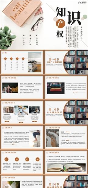 簡約風世(shi)界知識產權日節日介紹以人為本保護知識產權維護利(li)益維護版(ban)權PPT模板