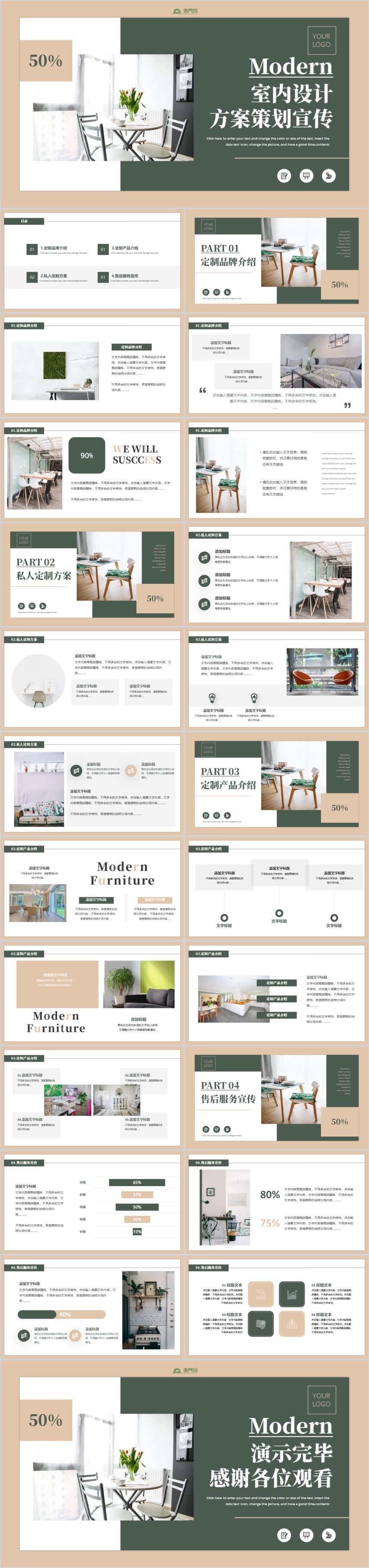 绿色简约风欧美风装修行业家居室内设计方案策划宣传PPT模板
