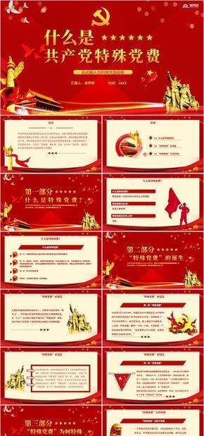 紅色黨政風新型冠(guan)狀病(bing)毒期(qi)間(jian)黨員捐款什麼是(shi)特殊黨費介紹PPT模板