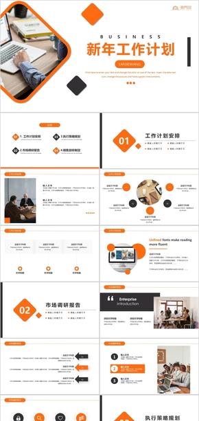 橙色简约公司商务策划企业年终总结新年工作计划通用PPT模板