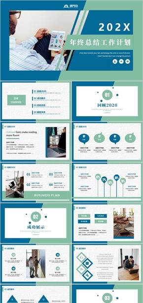 蓝绿色简约商务企业公司策划年度总结新年计划招商计划通用PPT模板