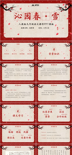 古典中國風梅花語文公開課課件教學課件沁園春PPT模板