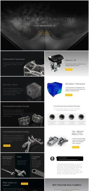 高端大气时尚通用工业产品介绍PPT模板,产品发布,企业介绍